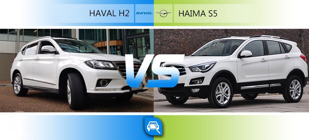مقایسه هایما S5 و هاوال H2