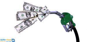 کاهش مصرف سوخت