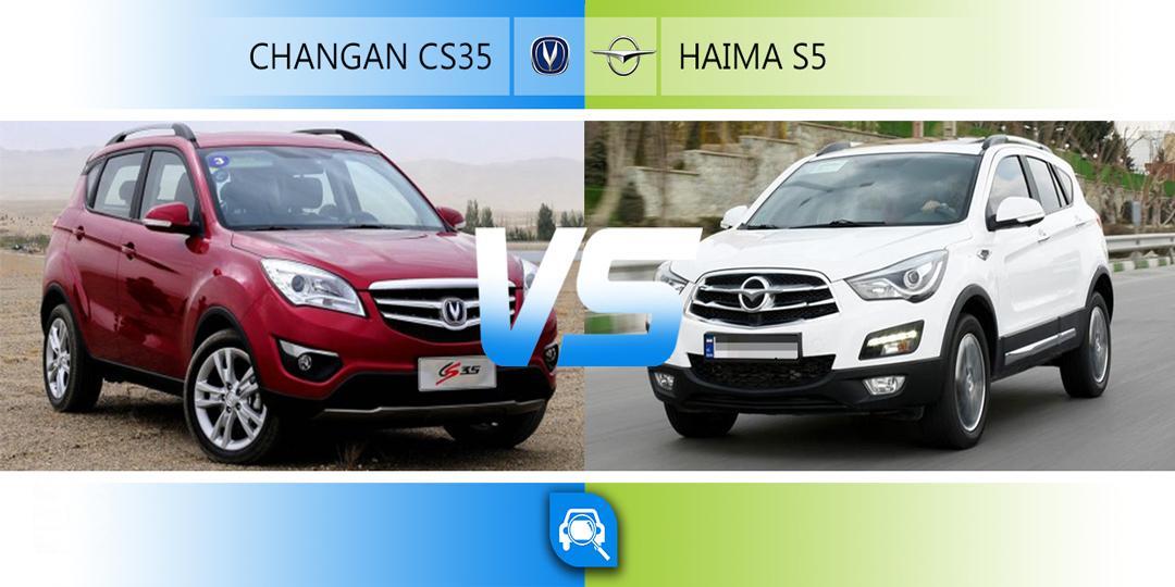 مقایسه چانگان cs35 با هایما s5
