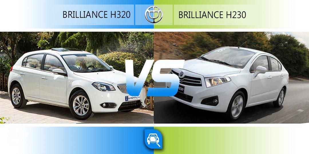 مقایسه برلیانس H320 و H230