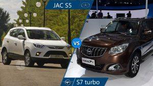 مقایسه جک S5 و هایما S7 توربو