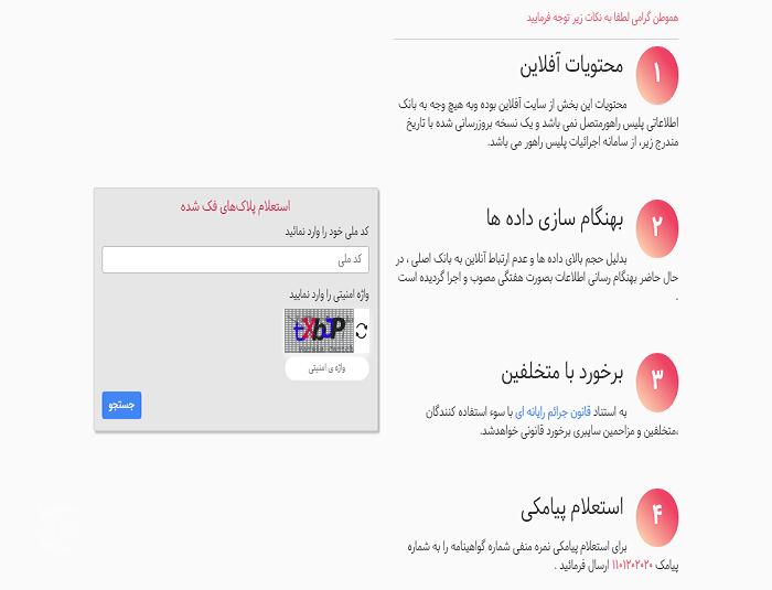 پیگیری استعلام پلاک فک شده در سایت راهور