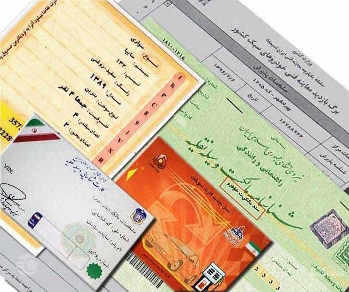سند مالکیت وسیله نقلیه | کارت سبز