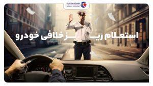 استعلام ریز خلافی خودرو و هر آنچه باید درمورد آن بدانید، منتظر شما است!