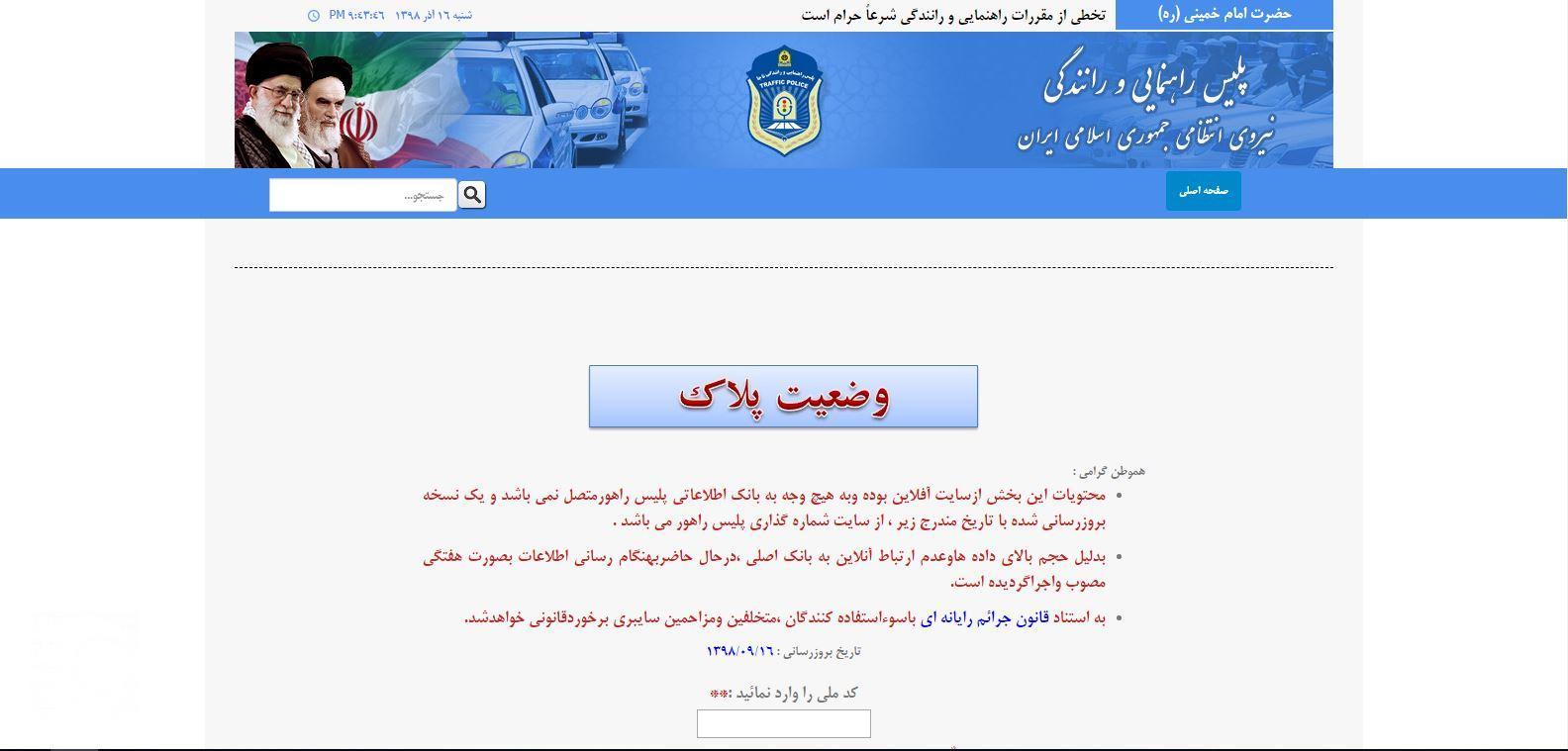 پیگیری فک پلاک در سایت راهور