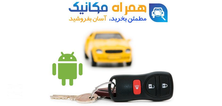 اپلیکیشن تعیین قیمت خودرو که ماهیانه 3 میلیون استفادهکننده دارد